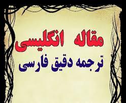 تصویر از ترجمه مقاله احساسات در مذاکره