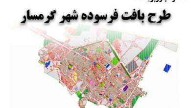 تصویر از پاورپوینت طرح بافت فرسوده شهر گرمسار