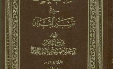تصویر از طریقه استنباط فقه القرآن در تفسیر التبیان